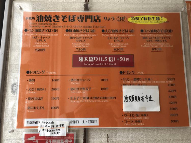 浜松町 油焼きそば専門店 りょうのメニュー