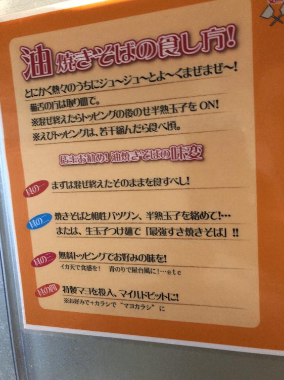 油焼きそばの食し方!@ 油焼きそば専門店 りょう 浜松町