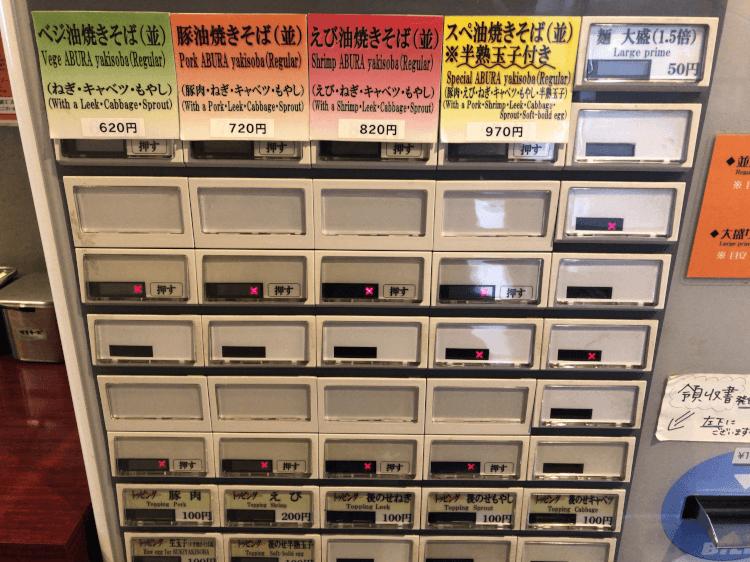 浜松町 油焼きそば専門店 りょうの券売機