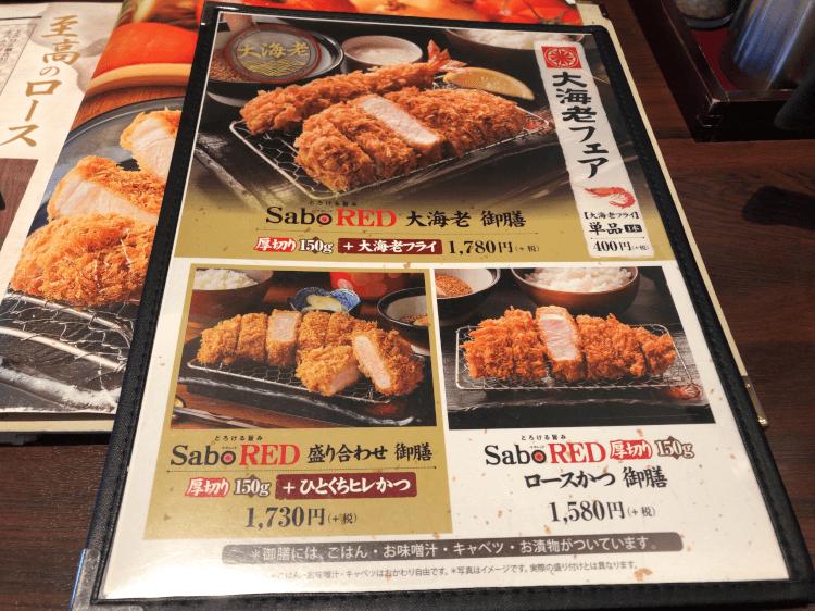 大井町アトレ 新宿さぼてんの大海老フェアメニュー
