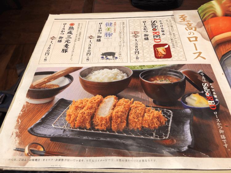 大井町アトレ 新宿さぼてんのロースメニュー