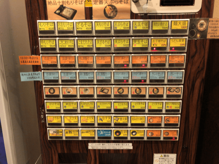 嵯峨谷 神保町店の券売機