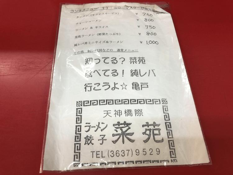 亀戸 菜苑のランチメニュー