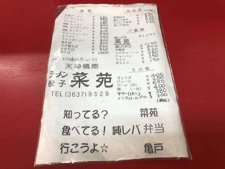 亀戸 菜苑の通常メニュー