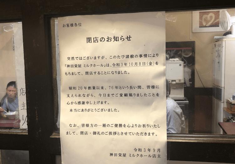 栄屋ミルクホール 店頭に貼られた閉店のお知らせ