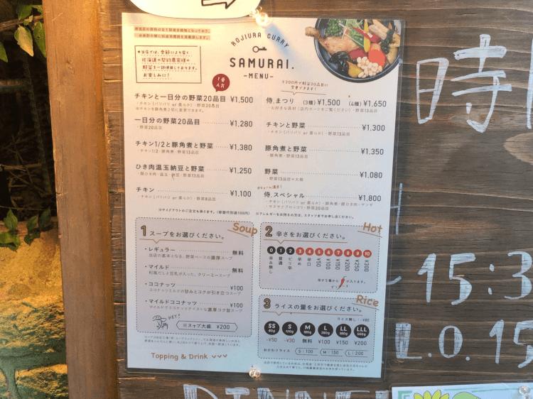 Rojiura Curry SAMURAI. 下北沢店 の店頭に置かれたメニュー