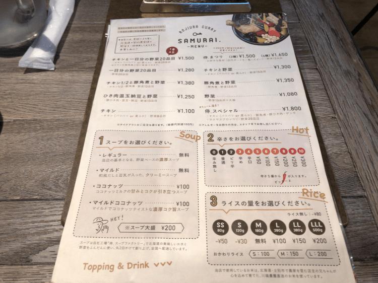 Rojiura Curry SAMURAI. 下北沢店 の店内メニュー