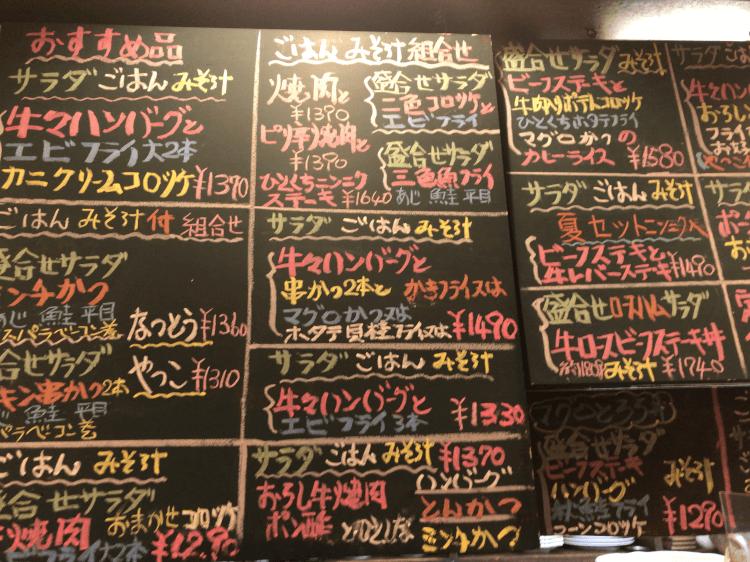 武蔵小山 さんきち 店内に置かれた黒板に書かれたメニューその2