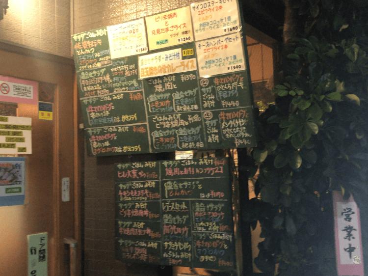 武蔵小山 さんきち 店頭に置かれた黒板に書かれたメニュー