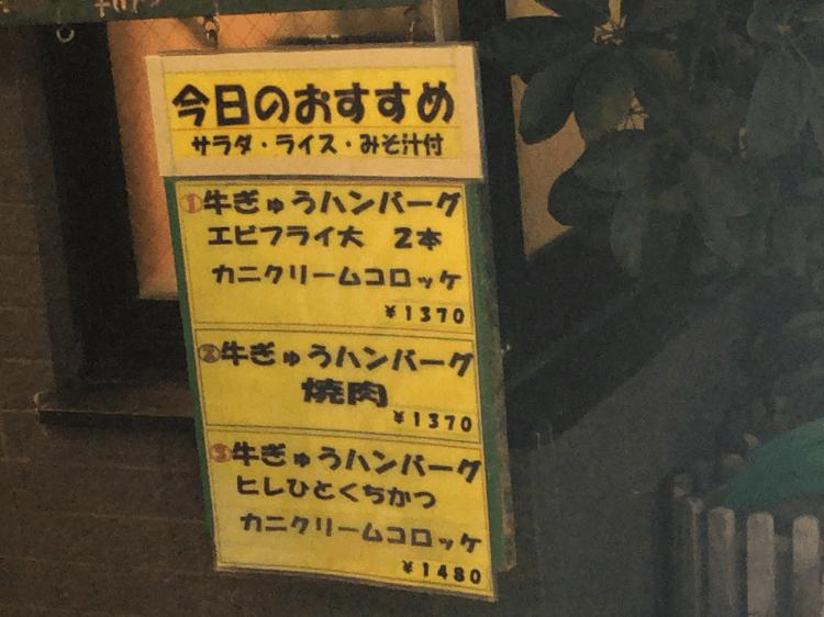 武蔵小山 さんきち 店頭に置かれた今日のおすすめメニュー