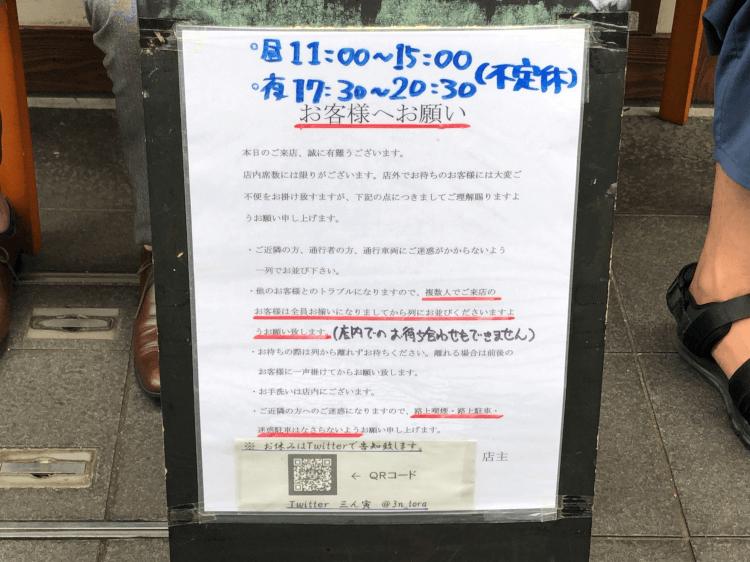江戸川橋 三ん寅の店頭に置かれたお客様へのお願い