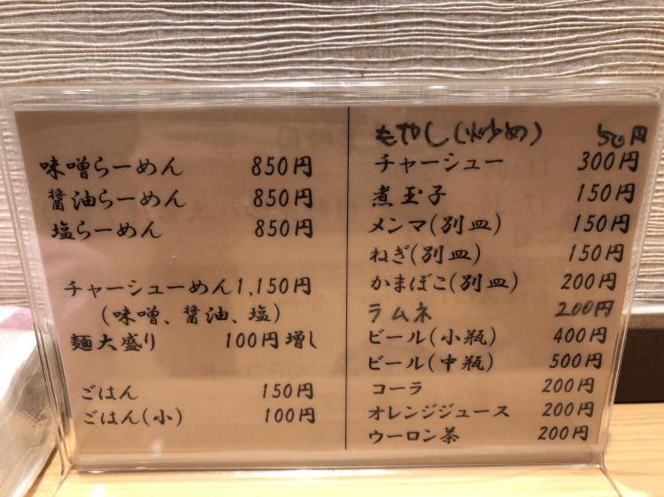 江戸川橋 三ん寅の店内に置かれたメニュー