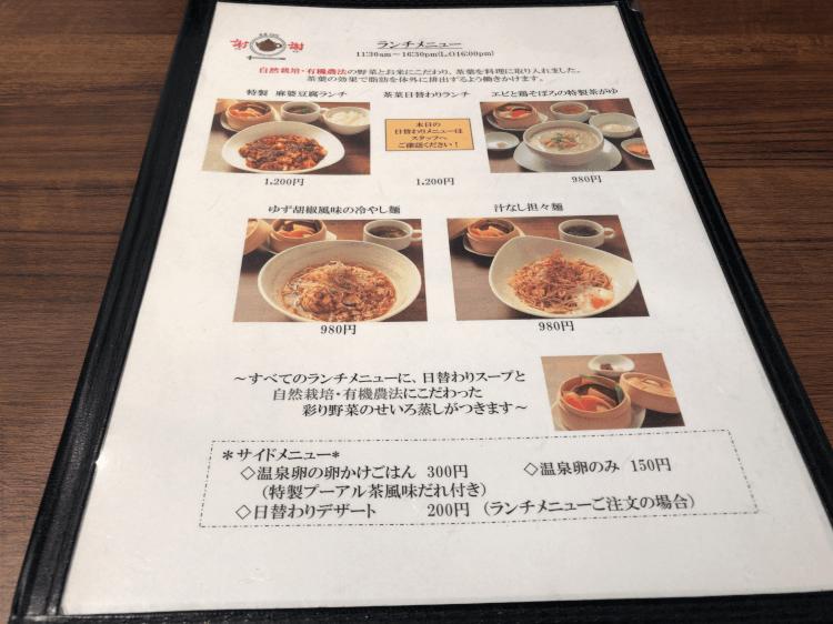 恵比寿 茶菜カフェ謝謝のランチメニュー