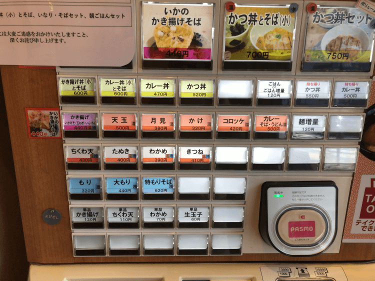 しぶそば 大井町店の券売機