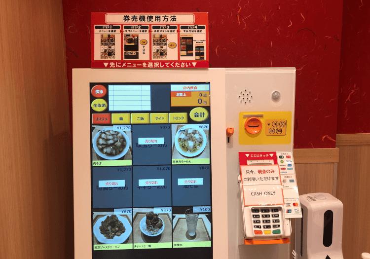 八重洲 七彩飯店の券売機