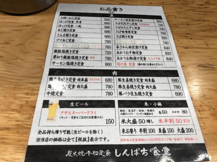 しんぱち食堂 大井町店のメニュー