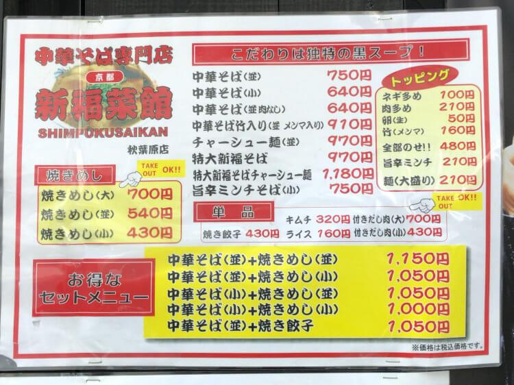 秋葉原「新福菜館」のメニュー