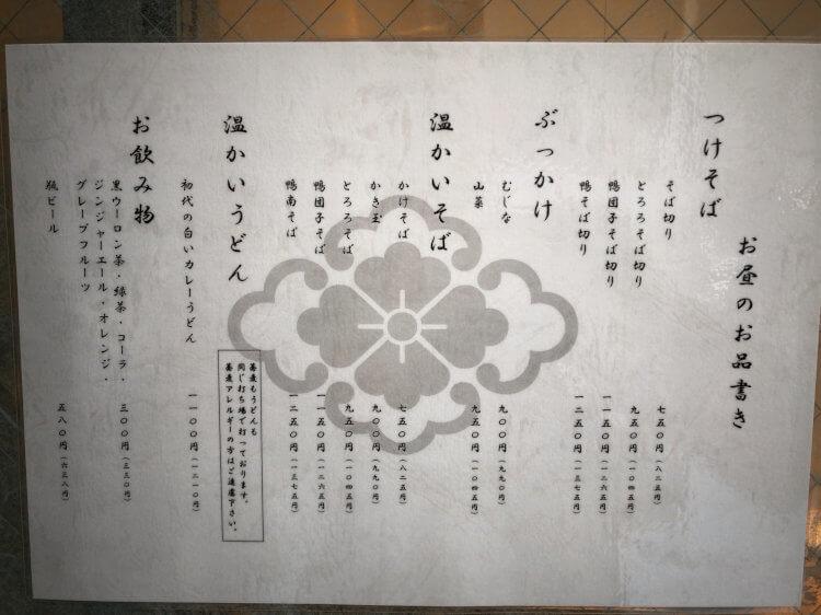 恵比寿「初代」ランチメニューの写真
