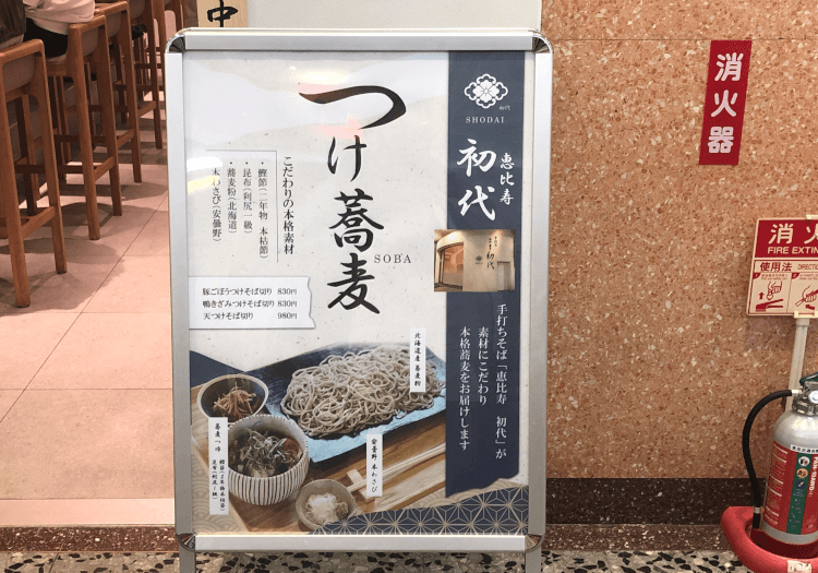有楽町 つけ蕎麦 恵比寿初代の店頭メニュー