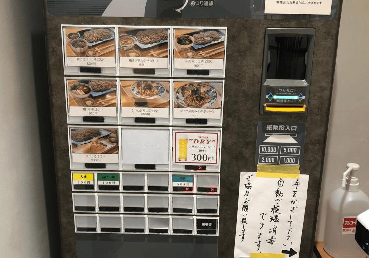 有楽町 つけ蕎麦 恵比寿初代の券売機