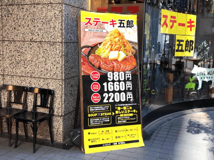 新橋 ステーキ五郎の店頭
