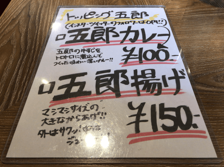 ステーキ五郎のトッピングメニュー