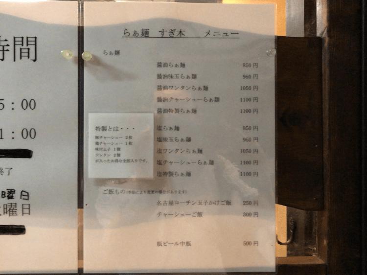 鷺ノ宮 らぁ麺 すぎ本の店頭に貼られたメニュー