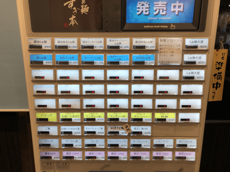 らぁ麺 すぎ本の券売機