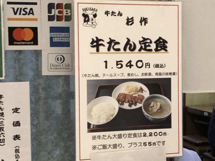 川崎駅 西口 杉作 牛たん定食の写真付きメニュー