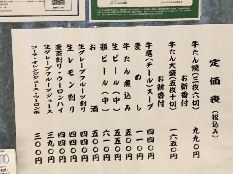 川崎駅 西口 杉作 の単品メニュー