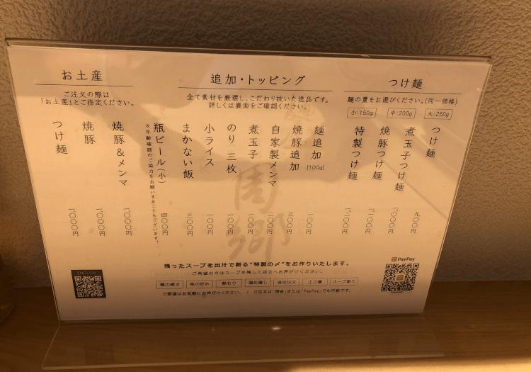 新橋 麺屋周郷のメニュー
