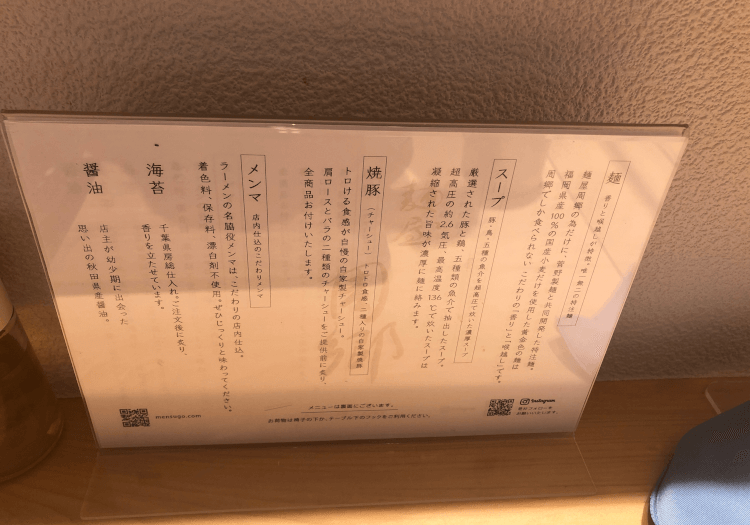 新橋 麺屋周郷の説明書き