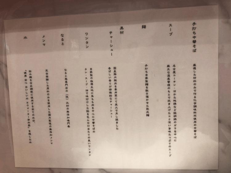 麺創庵 砂田の説明書き