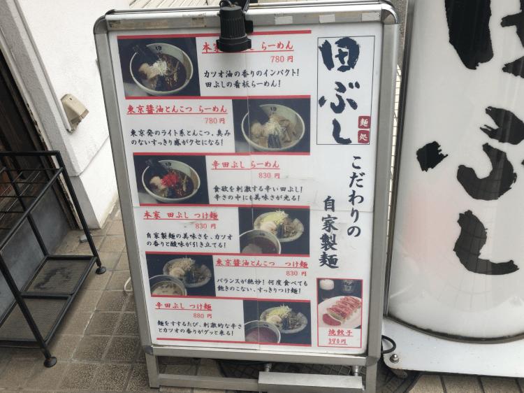 麺処田ぶし横浜店 店頭に置かれたメニュー