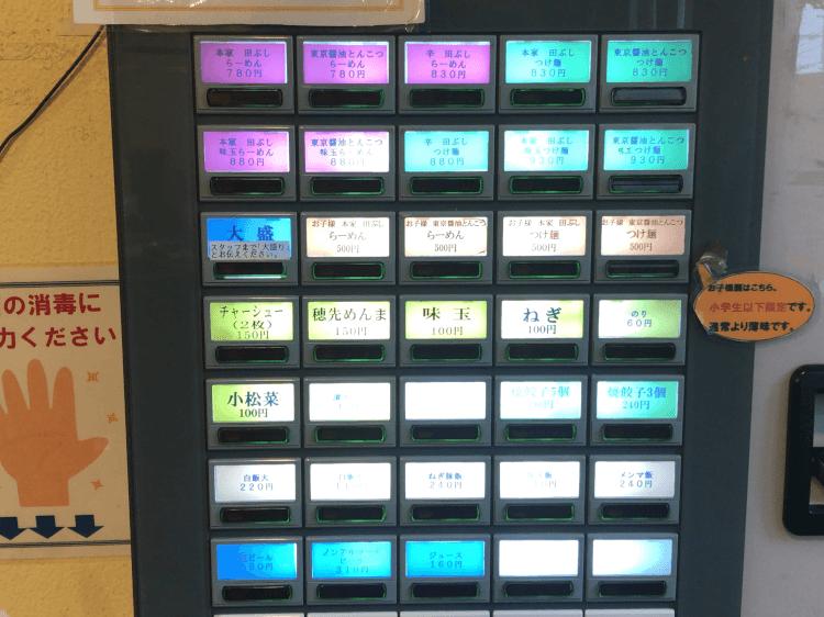 麺処田ぶし 横浜店の券売機