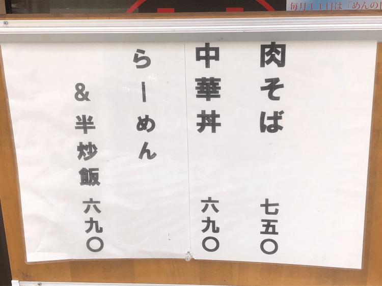 川崎駅 太陸のランチメニュー