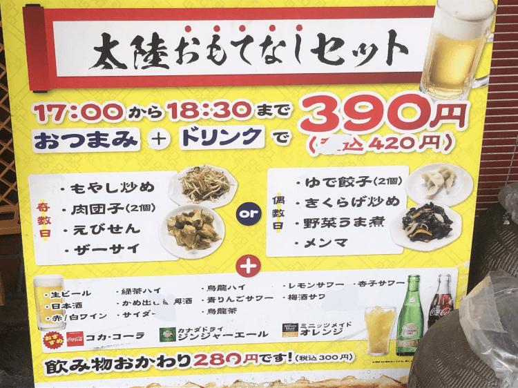 川崎駅 太陸おもてなしセットメニュー