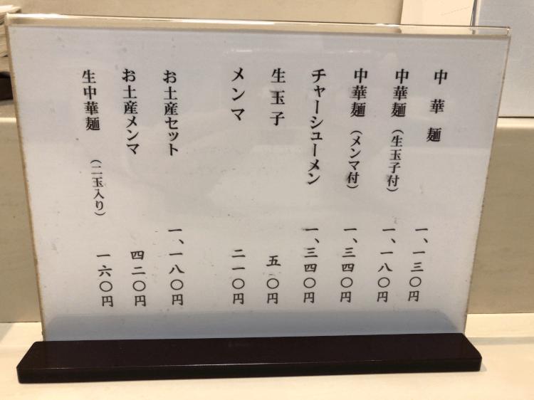 永福町 大勝軒のメニュー