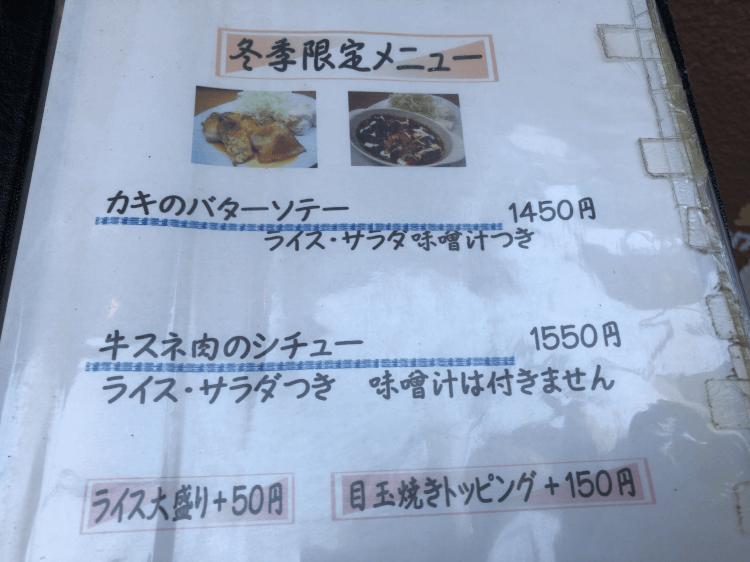 キッチンたかの冬季限定メニュー