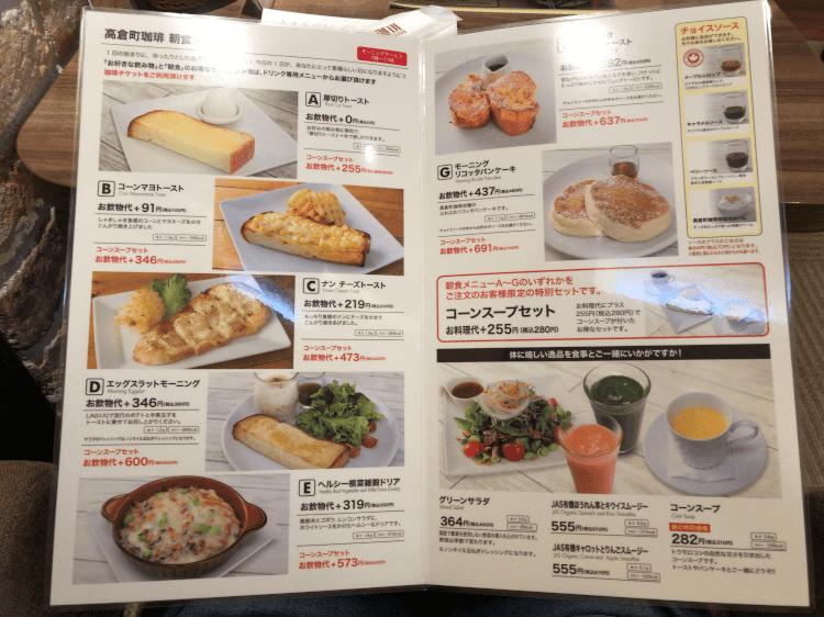 高倉町珈琲 大井町店の朝食メニュー