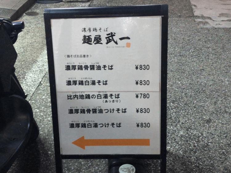 麺屋 武一新橋本店 店頭にあったメニューの看板