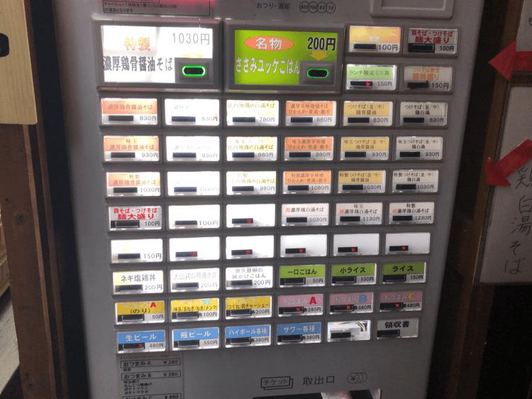 麺屋 武一新橋本店の券売機