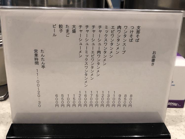 浜田山 たんたん亭のメニュー