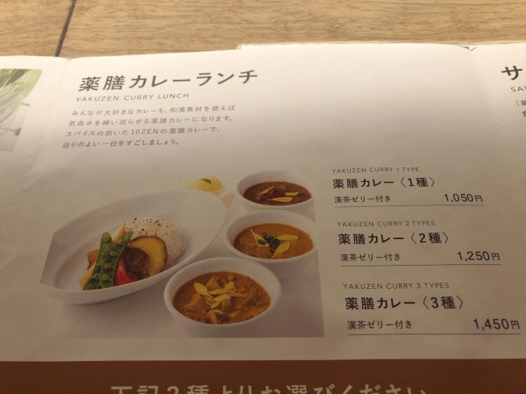 品川10ZEN 薬膳カレーランチのメニュー