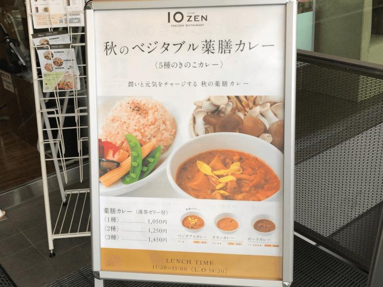 10ZEN 店頭に置かれた秋のベジタブル薬膳カレーメニュー