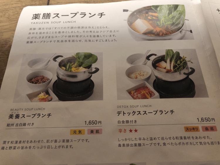 品川10ZEN 薬膳スープランチのメニュー