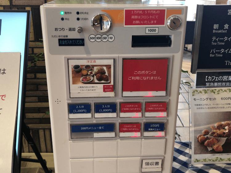 アワーズイン阪急 ザ・ガーデンの券売機