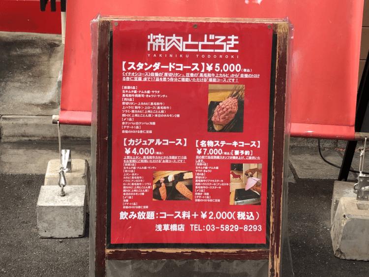 浅草橋 お肉一枚売りの焼肉店 焼肉とどろき 店頭に置かれたメニューの看板その1