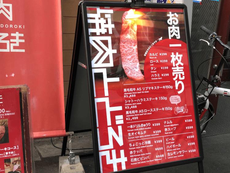 浅草橋 お肉一枚売りの焼肉店 焼肉とどろき 店頭に置かれたメニューの看板その2