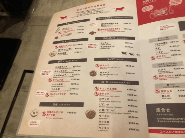 浅草橋 お肉一枚売りの焼肉店 焼肉とどろきのメニュー その1